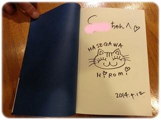 続・タロットの魔女に入れてもらった長谷川洋美先生のサイン