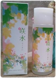 リバテープ製薬の咲水スキンケアローション