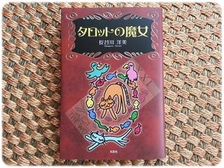 タロットの魔女(著:長谷川洋美)