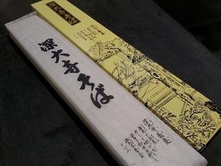 深大寺そば(300g)