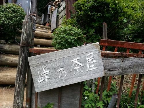 天園ハイキングコース途中の「峠乃茶屋」